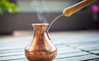 Как правильно приготовить кофе в турке в домашних условиях?