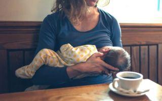 Можно ли кофе при грудном вскармливании в первый месяц?