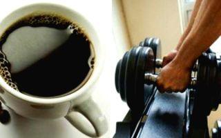 Можно ли пить кофе перед тренировкой?