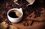 Можно ли пить кофе при панкреатите поджелудочной железы