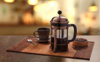 Как правильно заваривать кофе в френч прессе?